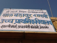 Sign of Lal baharu Shastri primary school in Jaisalmer